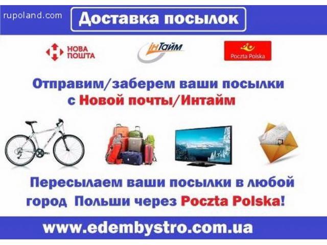 Доставка грузов, посылок, документов из Украины в Польшу в Украину  - e-Delo.pl - Вакансии в Польше